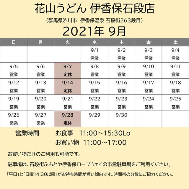 202109営業カレンダー伊香保