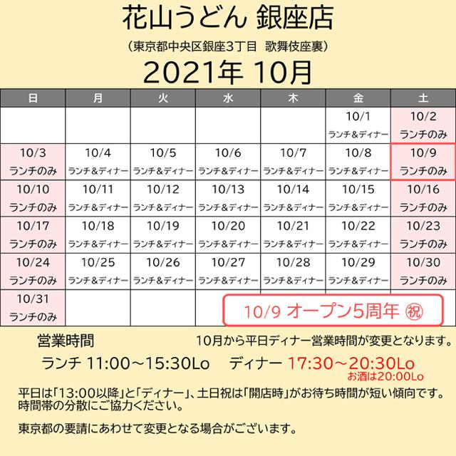 202110営業カレンダー銀座