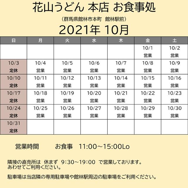 202110営業カレンダー本店お食事処