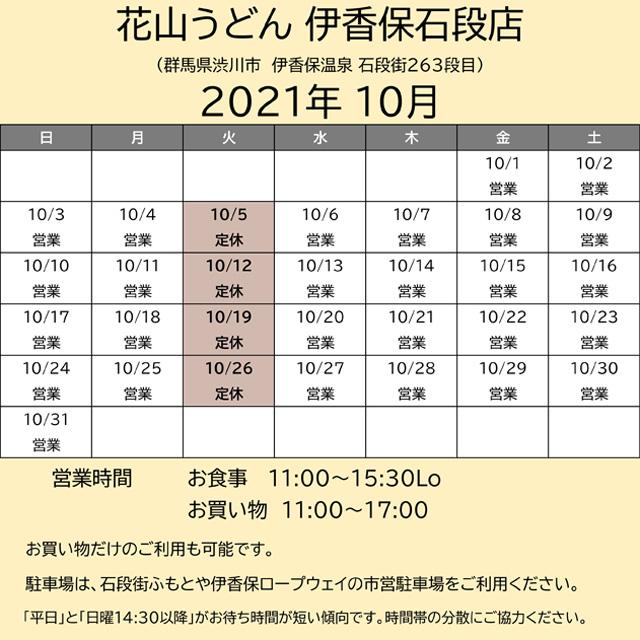 202110営業カレンダー伊香保