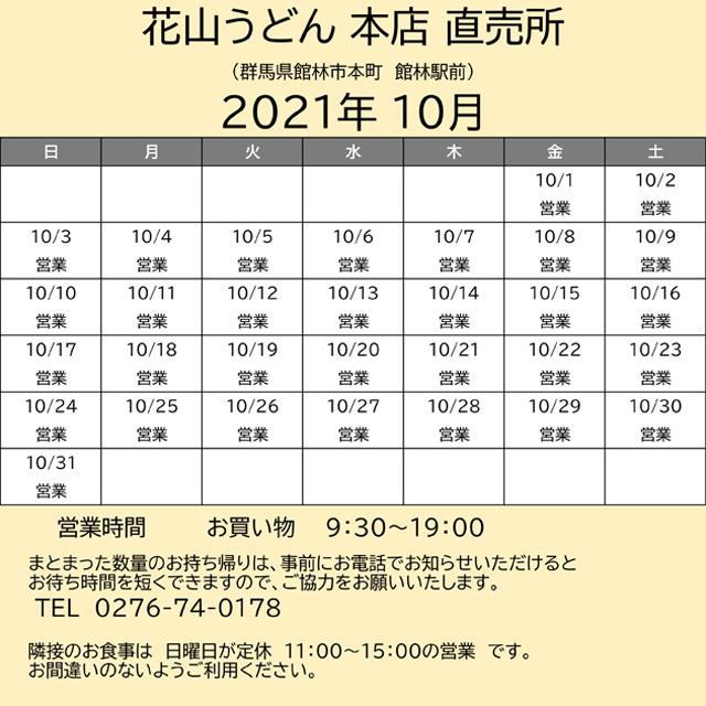 202110営業カレンダー本店直売所