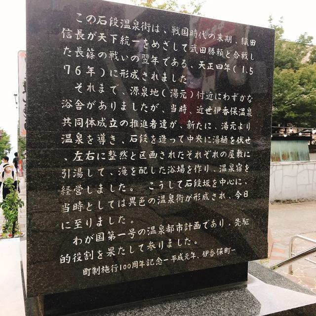 伊香保_温泉都市計画第一号碑文