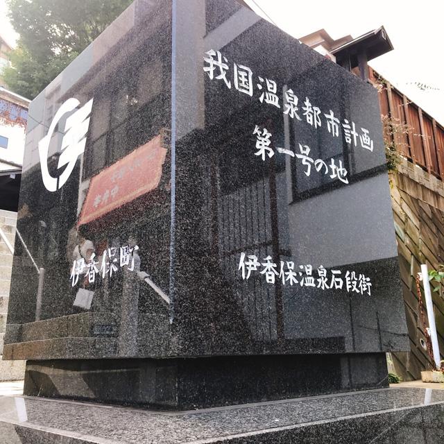 伊香保_温泉都市計画第一号碑